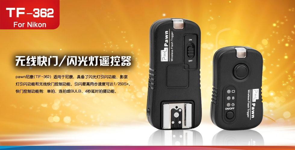 又敗家@品色PIXEL副廠NIKON引閃器觸發器兼無線電快門遙控器PAWN TF-362適SB-910 SB-900 SB910 SB900 SB-800 SB-700 SB-600 SB-400(NCC認證,可換不同相機連接線控制不同機身)SB800 SB600閃光燈引閃器外閃引閃器閃燈引閃器觸發器發射器神燈,相容原廠Nikon快門線MC-30 MC-DC2 MC30快門線,遠優於永諾RF-602