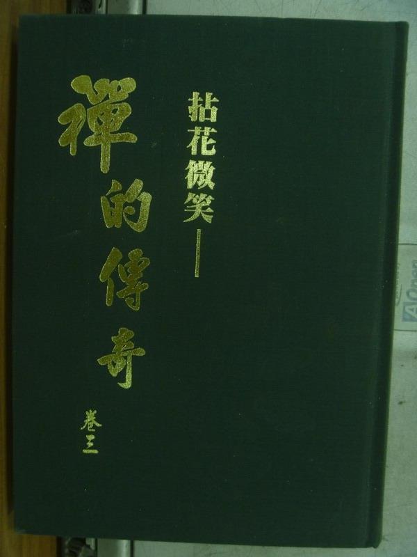 【書寶二手書T1/宗教_ORS】拈花微笑-禪的傳奇_卷三