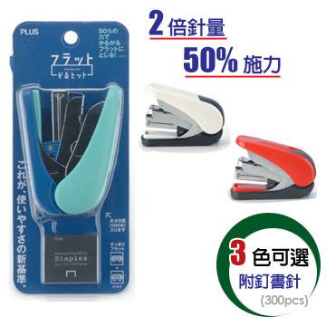 【台中*快速到貨*贈訂書針】PLUS 雙排平針輕鬆訂迷你釘書機ST-010VH 省力釘書機-3色可選