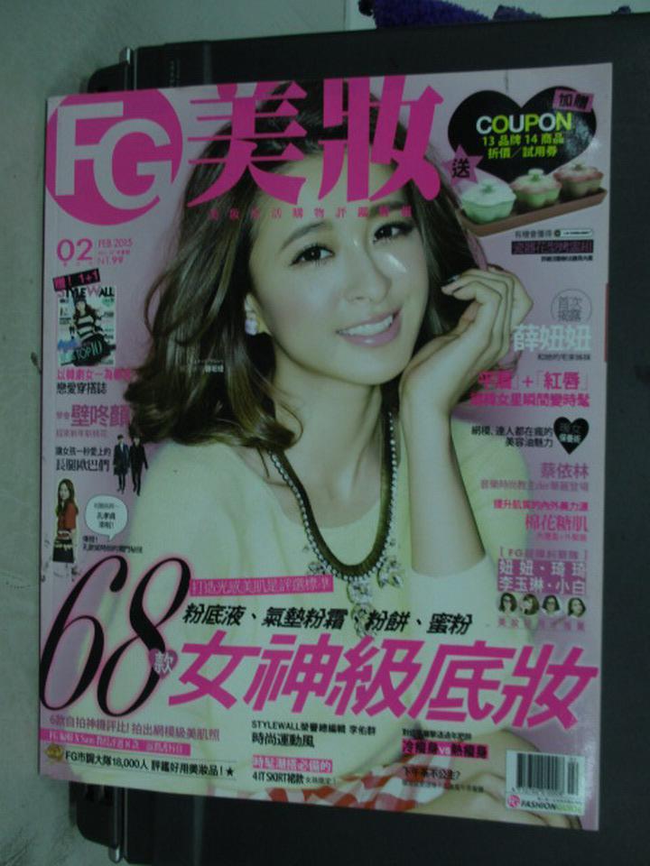 【書寶二手書T1/雜誌期刊_ZIW】FG美妝誌_2015/2月_68款女神級底妝等