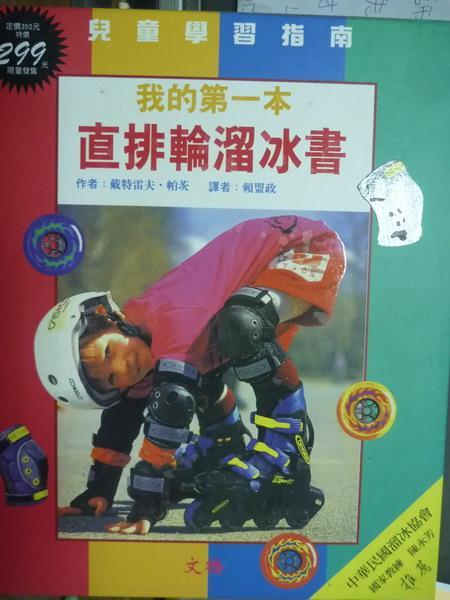 【書寶二手書T4/少年童書_QAW】我的第一本直排輪溜冰書_戴特雷夫.帕茨