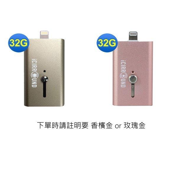*╯新風尚潮流╭* 32G 32GB iPhone 土豪金 玫瑰金 手機電腦兩用隨身碟 iShowFast-32G