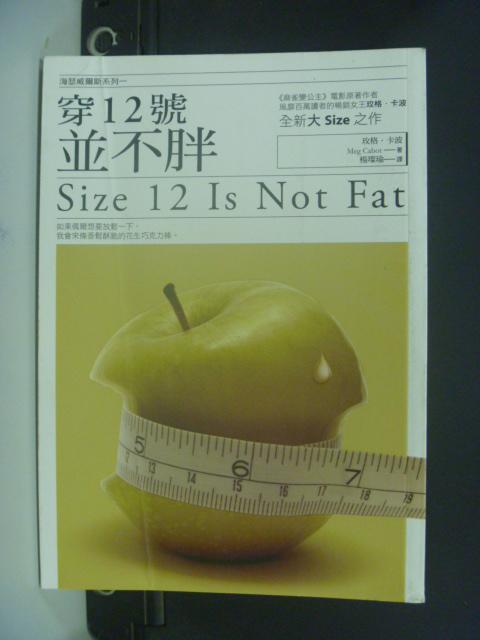 【書寶二手書T3/翻譯小說_KNY】穿12號並不胖:海瑟威爾斯系列一_梅格.卡波
