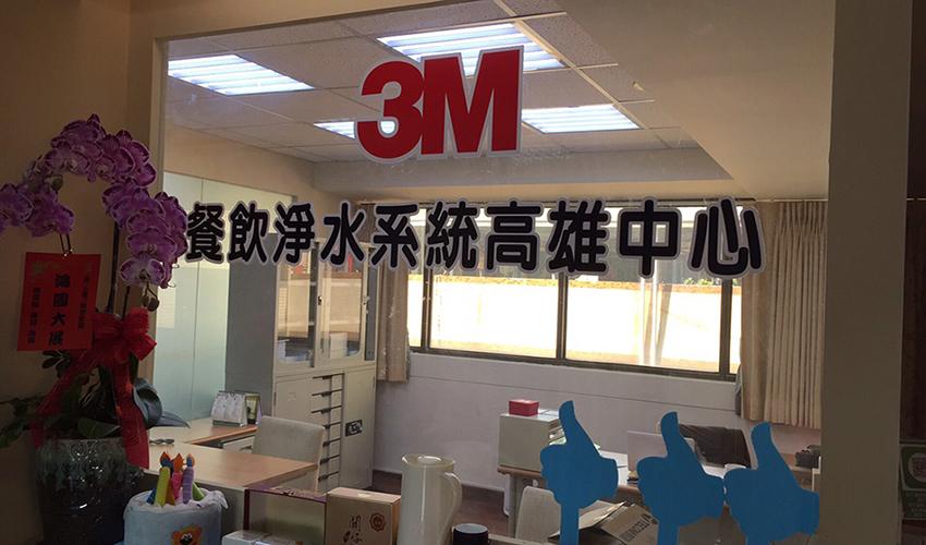 (高屏地區租用專案) 『3M餐飲淨水系統高雄中心』高雄地區3M餐飲淨水器每天租金只要15元---A4方案