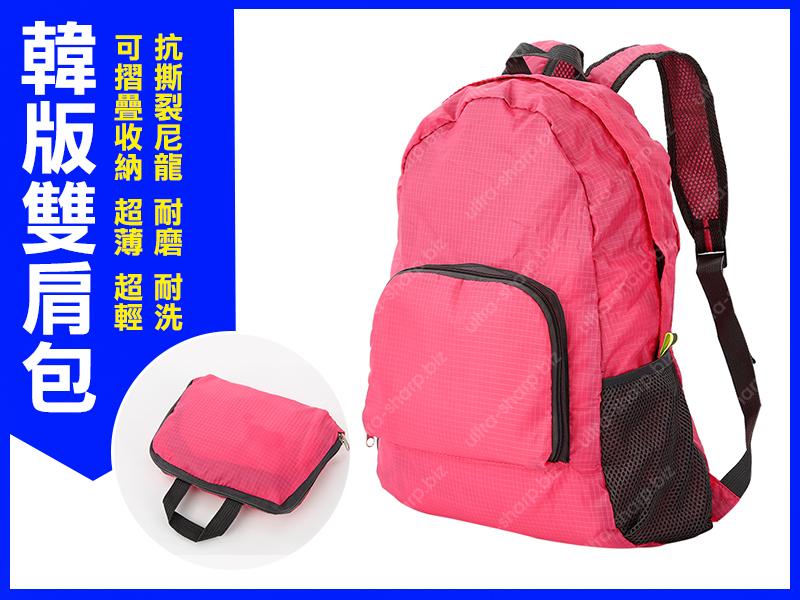 《超犀利影像》最新韓風折疊防水雙肩後背包 筆電手提包 休閒包 書包 豬鼻子包 錢包 帆布包 收納包 旅行包 機車包 露營包