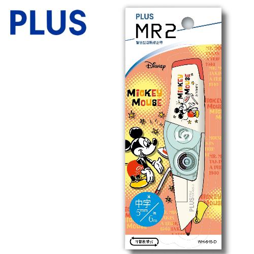 【迪士尼限定版】PLUS 普樂士 WH-645 MR2 智慧型滾輪修正帶 ( 5mm x 6M ) 【米奇】2