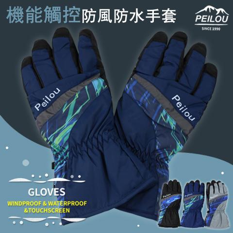 機能觸控 防風防水止滑手套 科幻款 內裏保暖 機車手套 貝柔 PB