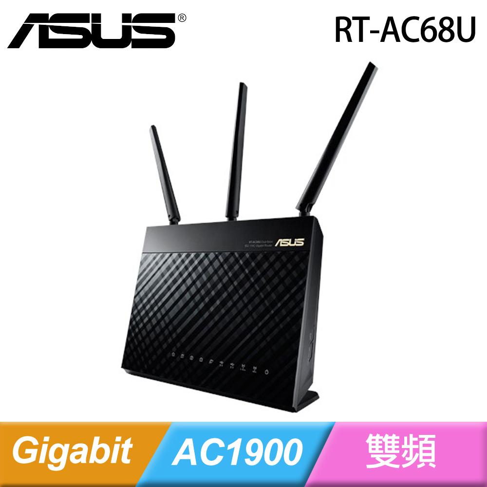 ASUS 華碩 RT-AC68U AC1900 雙頻無線路由器