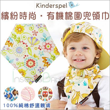 +蟲寶寶+韓國【Kinderspel】繽紛時尚‧有機棉圍兜領巾/100%柔軟有機棉 4款可選《現+預》