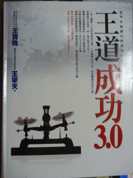 【書寶二手書T9/勵志_QKM】王道:成功3.0_王寶玲,王擎天