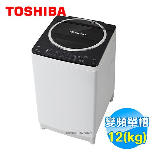 Toshiba 東芝 12公斤 變頻洗衣機 AW-DE1200GG