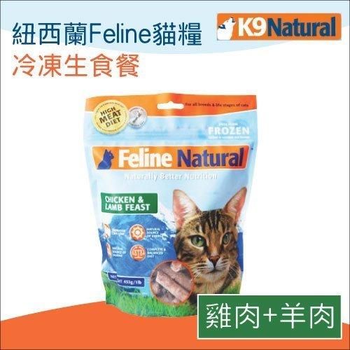 +貓狗樂園+ 紐西蘭K9 Natural【貓用冷凍生食餐。雞肉+羊肉。453g】670元