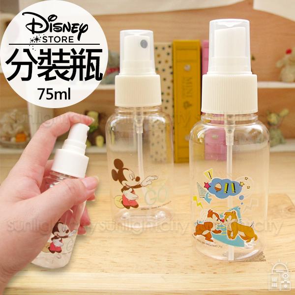 日光城。迪士尼分裝噴瓶75ml,分裝瓶美妝瓶攜帶式噴瓶隨身香水瓶化妝水瓶噴霧式按壓式