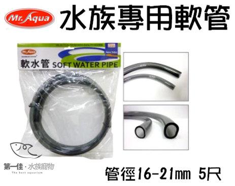 [第一佳水族寵物] 台灣水族先生Mr.Aqua [管徑16/21mm 5尺] 水族專用軟管.水管.配管方便