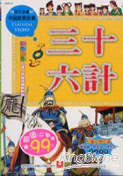 中國經典故事-三十六計
