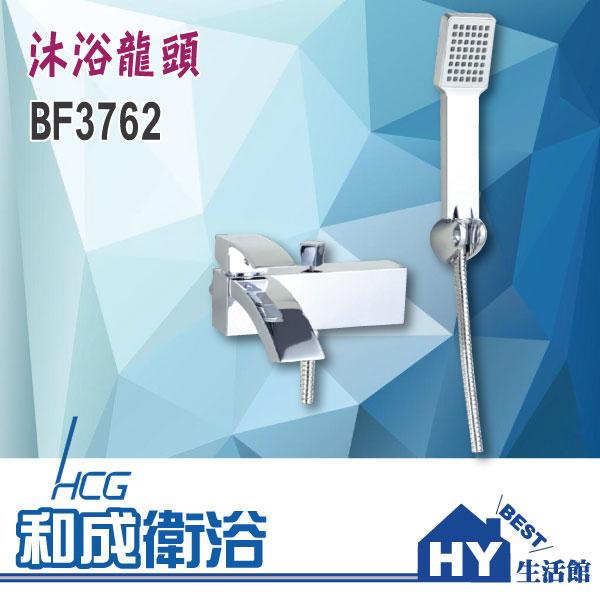 HCG 和成 BF3762 沐浴龍頭組 花灑龍頭組 -《HY生活館》水電材料專賣店