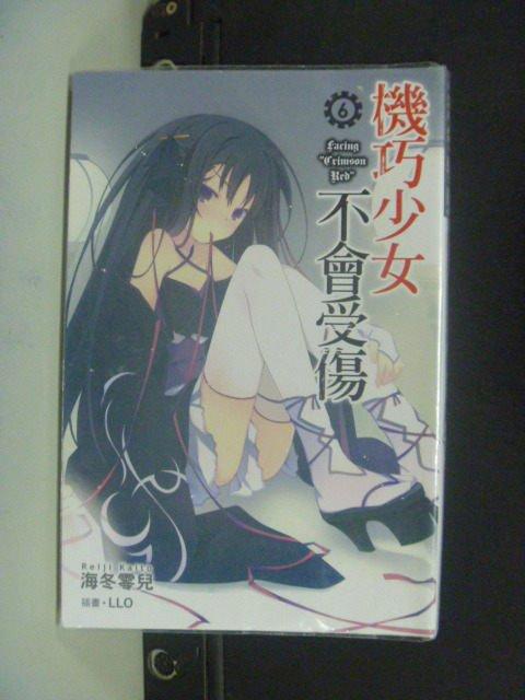 【書寶二手書T7/一般小說_HFK】機巧少女不會受傷6小說_海冬零兒_輕小說