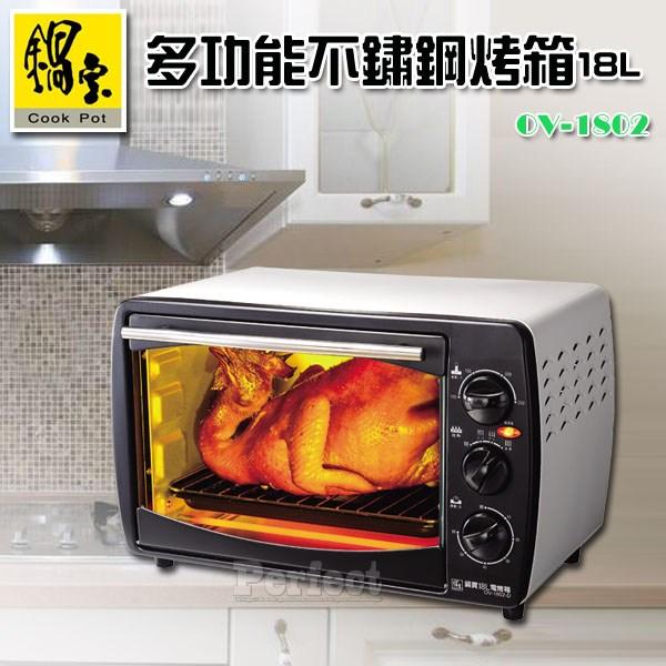 【鍋寶】多功能不鏽鋼烤箱18L OV-1802   **免運費**