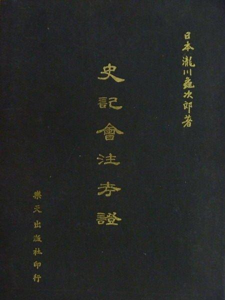 【書寶二手書T5/歷史_YHE】史記會注考證_民61_日本瀧川龜次郎