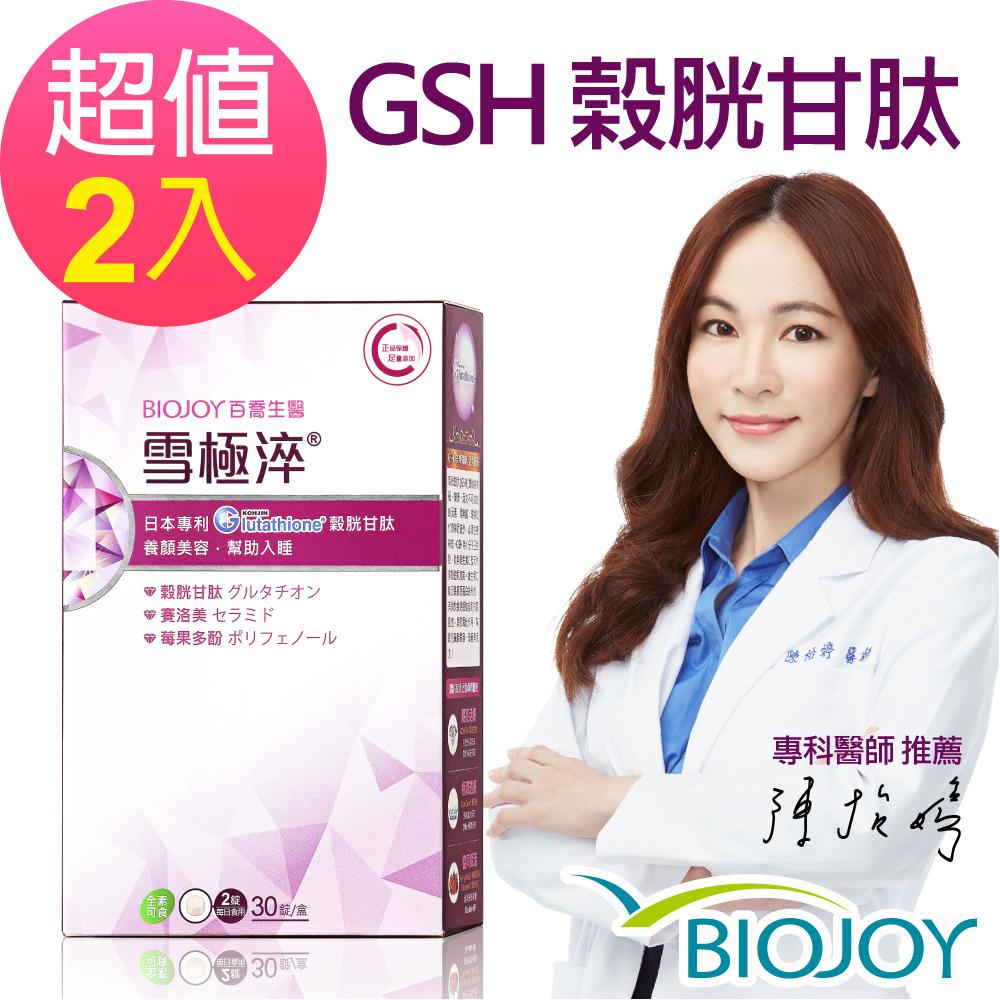 《BioJoy百喬》雪極淬_日本頂級GSH穀胱甘肽助眠美妍素(30錠/盒)2盒