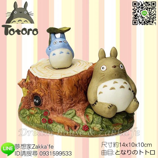 日本宮崎駿 Totoro 龍貓 陶瓷音樂鈴/音樂盒 龍貓樹頭 休息 《 日本原裝進口 》夢想家精品生活家飾