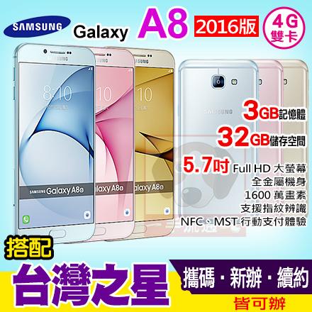 SAMSUNG Galaxy A8 (2016) 搭配台灣之星門號專案 手機最低1元 新辦/攜碼/續約