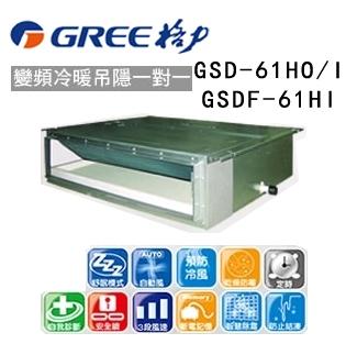 【GREE格力】變頻一對一冷暖豪華壁掛型 GSD-61HO GSDF-61HI
