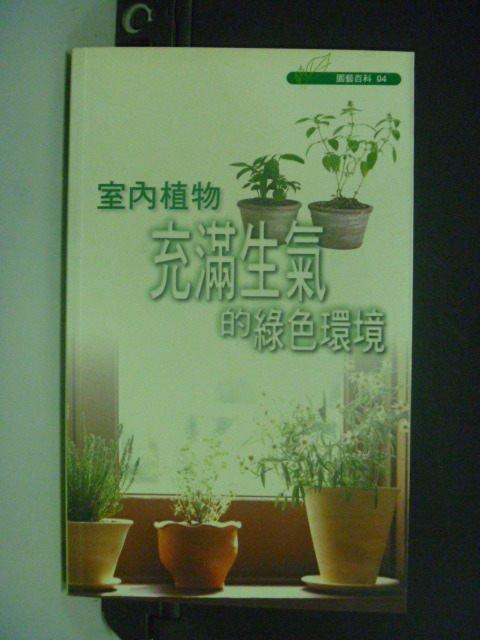 【書寶二手書T2/園藝_ILP】室內植物-充滿生氣的綠色環境_綠生活雜誌編輯部