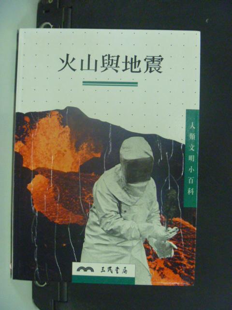 【書寶二手書T2/科學_HFO】火山與地震_呂一民譯