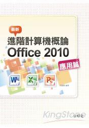 最新計算機概論 Office 2010 應用篇& lt;附275分鐘影音教學檔>