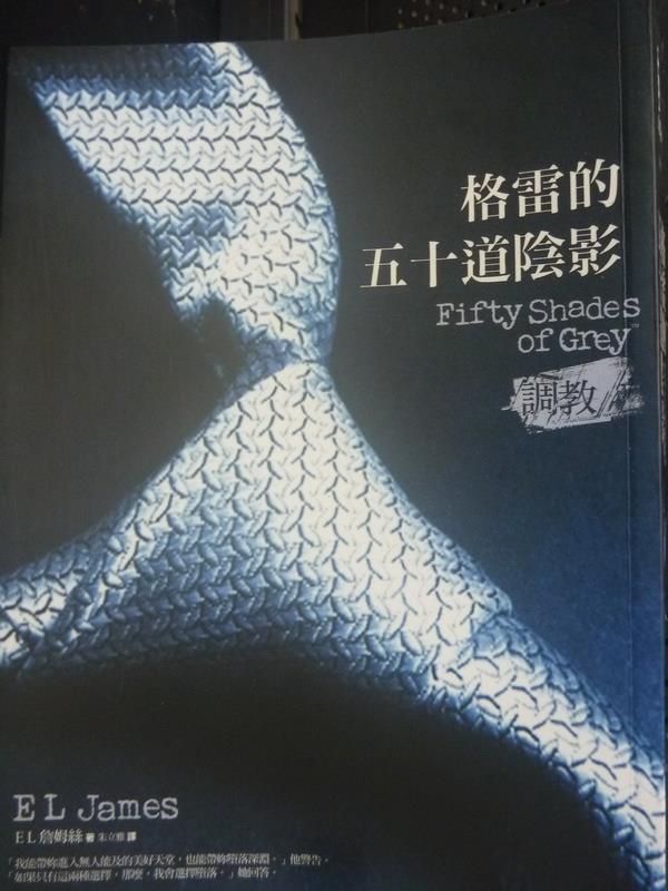 【書寶二手書T5/翻譯小說_HAD】格雷的五十道陰影I:調教_詹姆斯