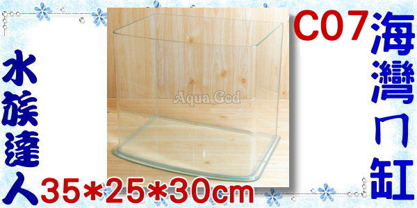 【水族達人】C07《海灣無接縫ㄇ型魚缸˙35*25*30cm》超低價促銷!