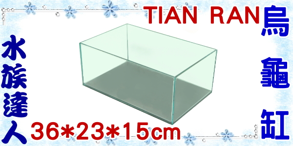 【水族達人】TIAN RAN《烏龜缸. 36*23*15cm》魚缸/玻璃缸/平面缸/方缸/生態缸/