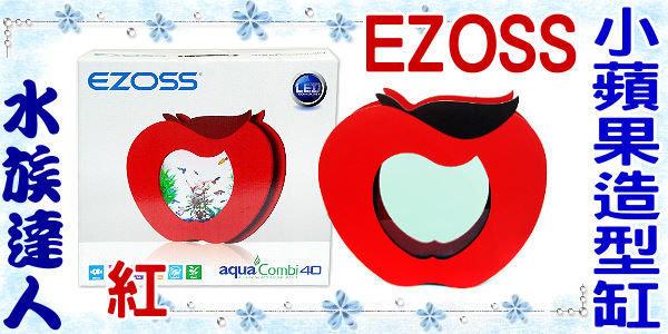 【水族達人】【魚缸】EZOSS《造型缸.小蘋果(紅)》魚缸/內含清潔夾+生化棉+沉水馬達