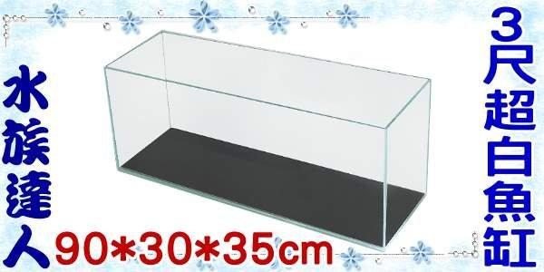 【水族達人】【水族箱魚缸】《3尺超白魚缸(90*30*35cm) 》平面缸/方缸/高透明度玻璃魚缸