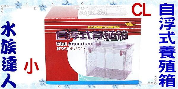 【水族達人】CL《自浮式養殖箱.小》隔離箱/產卵箱/飼育盒/繁殖箱/產仔箱
