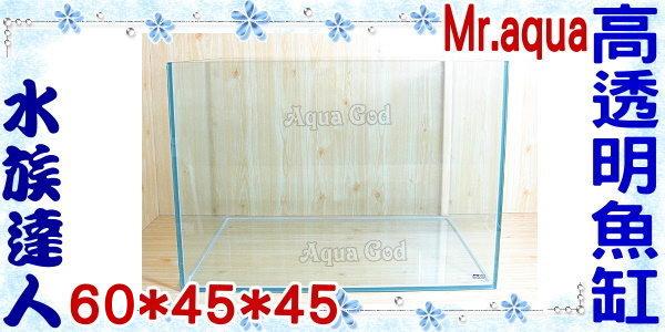 【水族達人】【水族箱魚缸】Mr.aqua《高透明度玻璃魚缸˙2尺---60*45*45》優質!