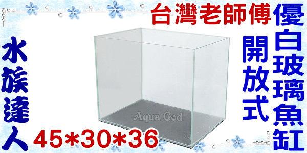 【水族達人】【水族箱魚缸】台灣老師傅《開放式優白玻璃魚缸˙1.5尺--45*30*36》