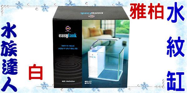 【水族達人】雅柏UP《EASY TANK 水紋缸(白).20*23*22cm.OT-AO-20-W 》ㄇ型魚缸
