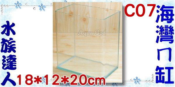 【水族達人】C07《海灣無接縫ㄇ型魚缸.18*12*20cm》超低價促銷!
