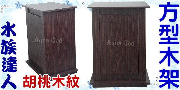 【水族達人】《二尺(62*46*83cm)方型魚缸專用木架/木櫃/櫃子.胡桃木紋》預訂商品!
