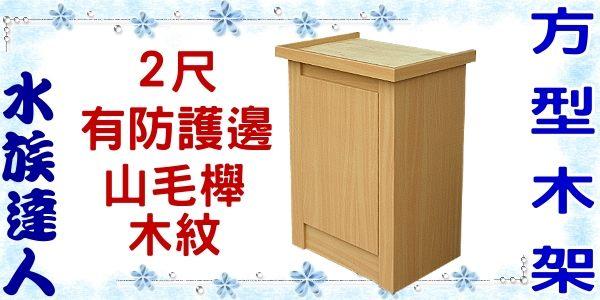 【水族達人】《二尺方型魚缸專用木架/木櫃/櫃子.山毛櫸木紋(有防護邊)》預訂商品!