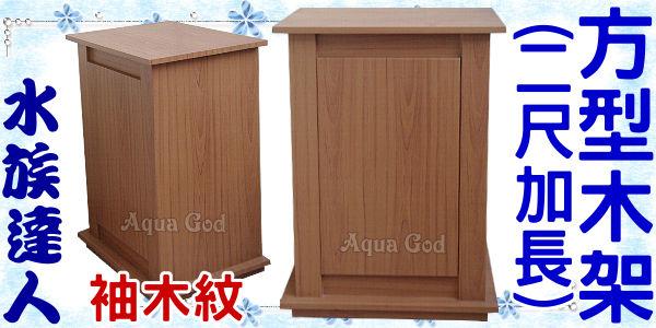 【水族達人】《二尺加長(65*46*83cm)方型魚缸專用木架/木櫃/櫃子.柚木紋》預訂商品!