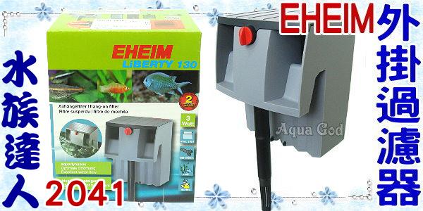 【水族達人】伊罕EHEIM《自由女神外掛過濾器.2041》第一品牌!過濾超讚!淡海水用
