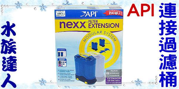 【水族達人】魚博士API《nexx連接過濾桶(不含沉水馬達) 200L/H》前置過濾桶
