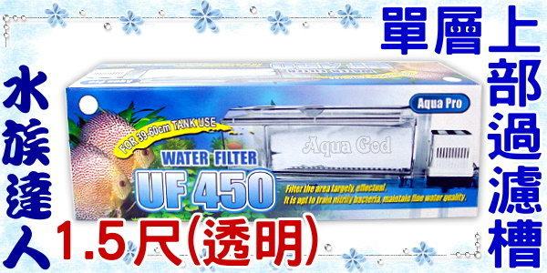 【水族達人】Aqua Pro《UF450單層上部過濾槽.1.5~2尺(透明)》☆附馬達及濾材☆