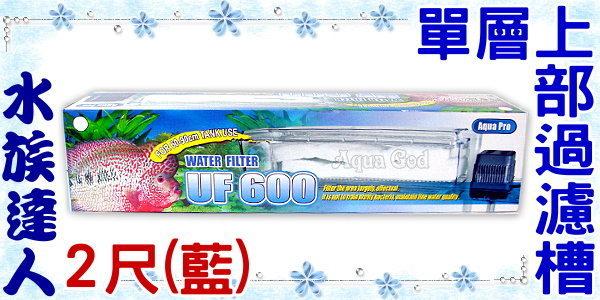 【水族達人】Aqua Pro《UF600單層上部過濾槽.2~2.5尺(藍色)》☆附馬達及濾材☆
