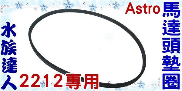 【水族達人】Astro《新款外置式圓桶過濾器2212專用馬達頭墊圈/一條》