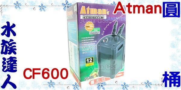【【水族達人】 亞特曼Atman《外置圓桶過濾器 CF-600》市價2900下殺:1111