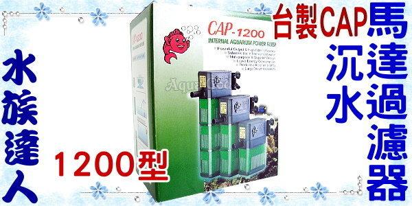【水族達人】台製CAP《沉水馬達過濾器(含濾杯).1200型》經濟、耐用!
